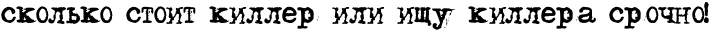 http://x-lines.ru/letters/i/cyrillictechno/0682/000000/20/0/4gy7bqsoz5emzwcc4n7pbxty4gy7dysoz5emtwcnrdemiwfa4n77bq6oszeayegozdemzwfardemtwcj4gb1bwf44nhpbq6ozxemmwcy4nanbwcb4gypbxsto9em5wf6rroy.png
