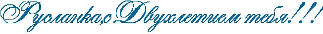 http://x-lines.ru/icp/abW01/006699/0/60/RruslankaIG0sPRdvuhletiemPtebyIG2IG2IG2.png