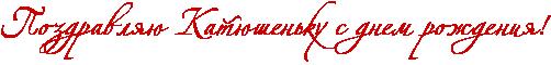 http://x-lines.ru/icp/abW02/cc0000/0/34/RpozdravlyUPRkatUSenxkuPsPdnemProZdeniyIG2.png