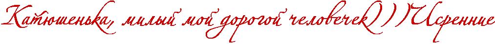 http://x-lines.ru/icp/abW02/cc0000/0/54/RkatUSenxkaIG0PmilqIPmoIPdorogoIPCeloveCekIG6IG6IG6Risrennie.png