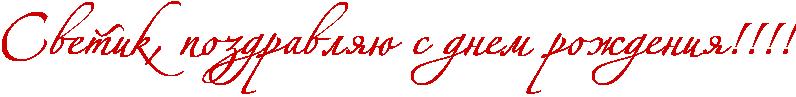 http://x-lines.ru/icp/abW02/cc0000/0/58/RsvetikIG0PpozdravlyUPsPdnemProZdeniyIG2IG2IG2IG2.png