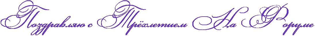 http://x-lines.ru/icp/abW03/6131bd/0/52/RpozdravlyUPsPRtrjhletiemPRnaPRforume.png