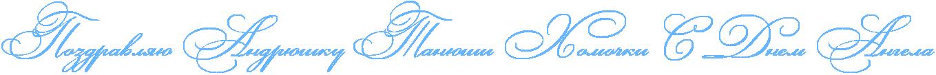 http://x-lines.ru/icp/abW03/66b5ff/0/44/RpozdravlyUPRandrUSkuPRtanUSiPRhomoCkiPRsPRdnemPRangela.png