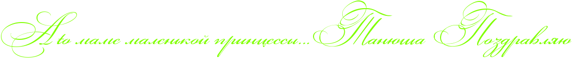 http://x-lines.ru/icp/abW03/80ff00/0/50/RaPEtoPmamePmalenxkoIPprincessqIG1IG1IG1RtanUSaPRpozdravlyU.png