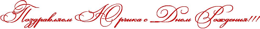 http://x-lines.ru/icp/abW03/cc0000/0/50/RpozdravlyemPRUrCikaPsPRdnemPRroZdeniyIG2IG2IG2.png