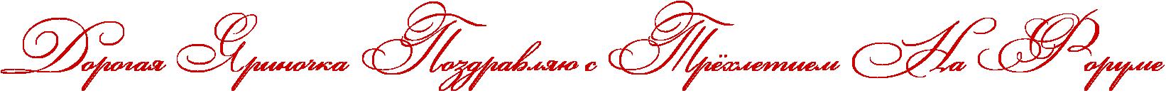 http://x-lines.ru/icp/abW03/cc0000/0/54/RdorogayPRyrinoCkaPRpozdravlyUPsPRtrjhletiemPRnaPRforume.png