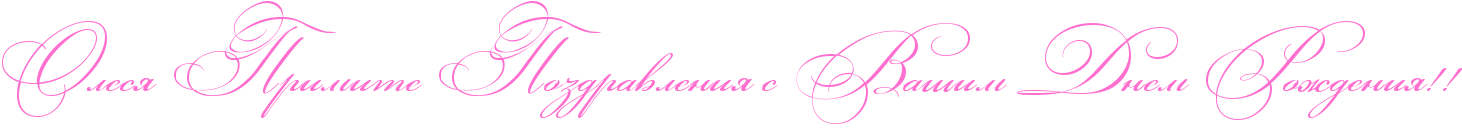 http://x-lines.ru/icp/abW03/ff6fcf/0/50/RolesyPRprimitePRpozdravleniyPsPRvaSimPRdnemPRroZdeniyIG2IG2.png