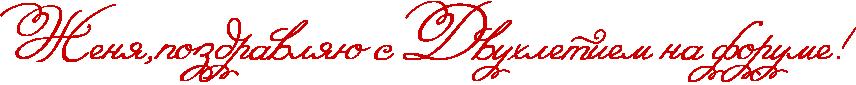 http://x-lines.ru/icp/abW08/cc0000/0/60/RZenyIG0pozdravlyUPsPRdvuhletiemPnaPforumeIG2.png