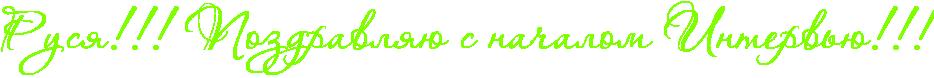 http://x-lines.ru/icp/abW10/80ff00/0/38/RrusyIG2IG2IG2PRpozdravlyUPsPnaCalomPRintervxUIG2IG2IG2.png