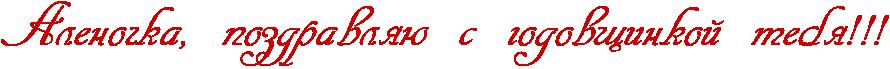 http://x-lines.ru/icp/abW13/cc0000/0/48/RalenoCkaIG0PpozdravlyUPsPgodovwinkoIPtebyIG2IG2IG2.png