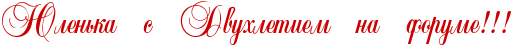 http://x-lines.ru/icp/abW17/cc0000/0/40/RUlenxkaPsPRdvuhletiemPnaPforumeIG2IG2IG2.png