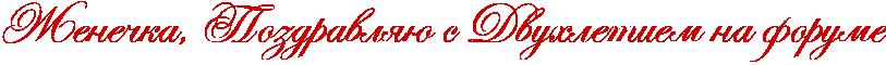 http://x-lines.ru/icp/abW19/cc0000/0/40/RZeneCkaIG0PRpozdravlyUPsPRdvuhletiemPnaPforume.png