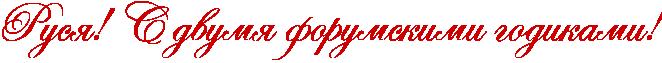 http://x-lines.ru/icp/abW19/cc0000/0/42/RrusyIG2PRsPdvumyPforumskimiPgodikamiIG2.png