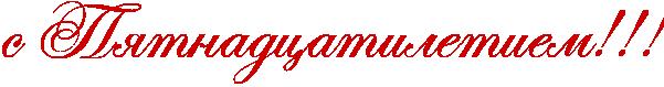http://x-lines.ru/icp/abW19/cc0000/0/56/sPRpytnadcatiletiemIG2IG2IG2.png