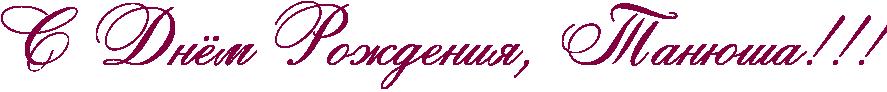 http://x-lines.ru/icp/abW26/800040/0/58/RsPRdnjmPRroZdeniyIG0PRtanUSaIG2IG2IG2.png