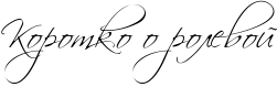 http://x-lines.ru/icp/abW27/000000/0/26/RkorotkoPoProlevoI.png