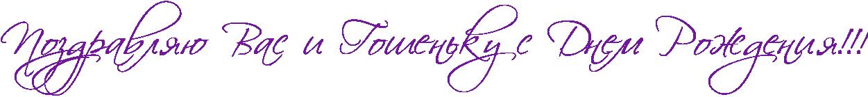 http://x-lines.ru/icp/abW27/72179d/0/48/RpozdravlyUPRvasPiPRgoSenxkuPsPRdnemPRroZdeniyIG2IG2IG2.png