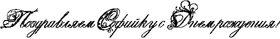 http://x-lines.ru/icp/abW29/000000/0/30/RpozdravlyemPRsofiIkuPsPRdnemProZdeniyIG2.png