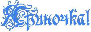 http://x-lines.ru/icp/hiW62/3d81ee/0/50/RyrinoCkaIG2.png