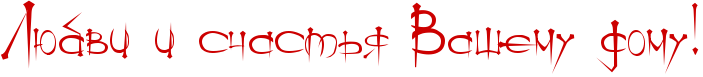 http://x-lines.ru/icp/ijW19/cc0000/0/50/RlUbviPiPsCastxyPRvaSemuPdomuIG2.png
