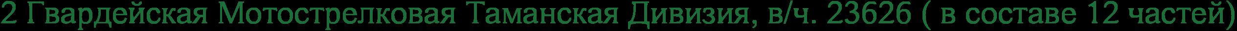 http://x-lines.ru/letters/i/cyrillicbasic/0031/1B703A/50/0/geopbr6osmembwcy4n4pbpqoz8eadwf44napdd3y4nqpbxstomem7wcb4gbpdygoszemzwf44n9pbcsosdea6egowmembwfh4napbxqto8emiwfo4g81bwrw4nhpbcsozdemxwfa4g81aegosez7db3qry3dgpt1gaonoegoseopdyqoz5eadwcn4napbcsoswodncty4gd7bcgto8eafwfi4nh11.png
