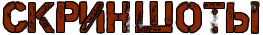 [1.9/1.10.2][32x32] BlackCraft - мрачный текстурпак