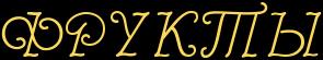 http://x-lines.ru/letters/i/cyrillicdreamy/0486/fbd75b/42/1/4n1pbegowxejiwfn4nio.png