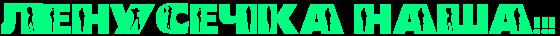 http://x-lines.ru/letters/i/cyrillicdreamy/0582/00FF80/20/0/4np7bfqouzek8wfb4nk7bj6oumejyegouzejbwfe4nennejb.png