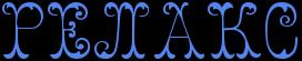 http://x-lines.ru/letters/i/cyrillicdreamy/0679/5484ed/54/1/4nopbfqouxejbwr44noo.png