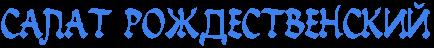 http://x-lines.ru/letters/i/cyrillicdreamy/0750/3D81EE/24/0/4no7bcgozxembwcnrdekbwf64n5pbpgoszeadwcn4n3pbpqozzeadwf44nhpbqe.png