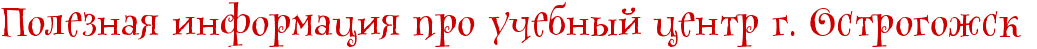 http://x-lines.ru/letters/i/cyrillicdreamy/0756/CC0000/30/0/4nx7bxsozxemmwfz4n67bcgtthopbqgozzeajwf64gypbxgosdeapwfa4g81bwf94gypbxty4gb7db6oszemdwf74gf7bqjy4gdpbpqozzeafwcyrdemgmty4nxpdyqtomeabwf64n37bxsos5eadwf4ry.png