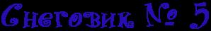http://x-lines.ru/letters/i/cyrillicdreamy/0765/290cb6/40/0/4no7bxqoszem8wf64n3pbqgozeoqfbrsry4o.png