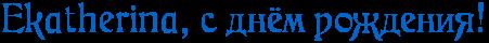 http://x-lines.ru/letters/i/cyrillicdreamy/1129/0066CC/30/0/eiisn7deci3g15ubfoopdyjy4n4pbxqt18emaegtodem7wfs4n4pbpqozzemtwcxrr.png