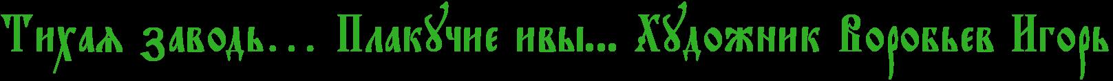 Тихая заводь… Плакучие ивы... Художник Воробьев Игорь