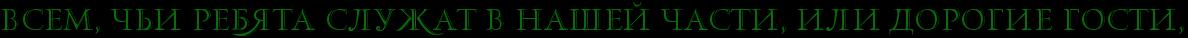 http://x-lines.ru/letters/i/cyrillicfancy/0103/096d0b/22/1/4njpdyqoszemamby4gd7ddgozyopdygoszemdwcx4gbpbcby4gy7bq6toxempwfo4gbnbwf1rdem5wfo4grpbpqozropdb6osdeadwcn4nhnaegozdemzwfardemjwf64gypbxsosxemtwfirdem8wf64gy7dysozysy.png
