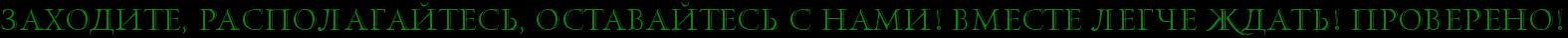 http://x-lines.ru/letters/i/cyrillicfancy/0103/128214/22/1/4nm7bcgtozem7wfw4nhpdysoswsnbwcy4napdyqoz9em7wf54napbc6osdemuwcn4n47dyqttosnbwf64gy7dysosdemfwfo4nh7dysoszeadwccrdeanegozzembwfh4nhnnego1mem3wfi4gy7dysoswopbq6oszem8wc84n41bwfs4n4pbcgtomeaaejy4nx7dygoz5emfwfi4gypbpqozzemhee.png