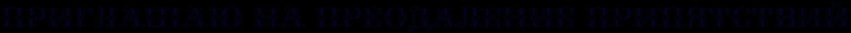 http://x-lines.ru/letters/i/cyrillicfancy/0108/040420/38/1/4nx7begoudej8wr54nepbkgo1dekhegouzejyegou9ekbwri4nxpbfgo1dejzwri4nq7bggo1wopb86owdejtwr94nz7besow8ekfwr14ncpbge.png