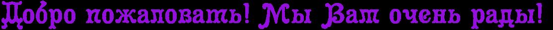 http://x-lines.ru/letters/i/cyrillicfancy/0777/940edd/40/0/4nkpbxsos8eabwf6rdem9wf64n5pbcgozxem7wf14napdysttoo1bwrh4gf1bwr14napbxby4n9pdb6oszem5wccrdeabwfo4n4pdn3bry.png