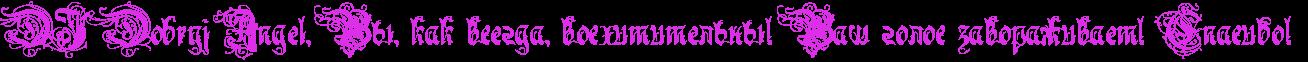 http://x-lines.ru/letters/i/cyrillicgothic/0371/dd2fe9/26/0/etfnytdxcj3814tyefzgq3mcfoopbrsttcsnbwf44napbqty4n3pdyqoszem8wfw4nanaegosmem7wcb4gn7bqgtomemtwcn4n47bq6ttuem5wcmrropbrsosdeaoegosxem7wf54n9pdyjy4n57bcgosmem7wcy4napbpsozdemfwfo4n47dytbrdekdwf94napdyqozdemdwf6rr.png