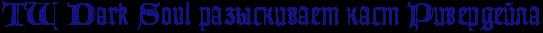 http://x-lines.ru/letters/i/cyrillicgothic/0923/131381/24/0/ktm1ytdbqji1yw5xqisnbwcy4napbp6ttxeadwf44nhpbcsosdemmwcnrdemiwfo4gy7dyty4nopbqgosmemmwcy4n4pbpqoz8emzwfo.png