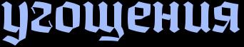 http://x-lines.ru/letters/i/cyrillicgothic/1066/a4bdfc/58/1/4gb7bc6oz5eauwfi4n67bqgtth.png
