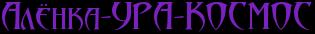 http://x-lines.ru/letters/i/cyrillicgothic/2261/7a21c0/26/1/4nepbq6t18em5wf44nan5wfd4nopbrbp4nppb8sow8ej3wr64noo.png