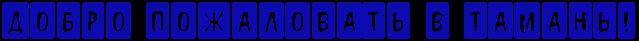 http://x-lines.ru/letters/i/cyrillicother/1346/0b0bb1/26/0/4nkpbxsos8eabwf6rdem9wf64n5pbcgozxem7wf14napdysttoopbcty4ntpbcgozuembwf74ggnn.png