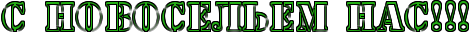 http://x-lines.ru/letters/i/cyrillicoutline/1320/23ae13/30/1/4no1bwr74n9pbcsoz5eadwfi4n77ddgoszemaegozzembwcbrro1n.png