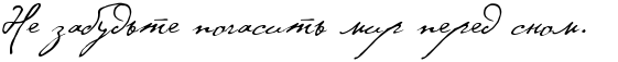 http://x-lines.ru/letters/i/cyrillicscript/0041/000000/30/0/4nq7bpjy4n57bcgos8ea8wfw4ggpdysoswopbx6oz5em8wfo4gy7bqgtomeaaegozuemtwcyrdem9wfi4gypbpqosoopdyqozzem7wfhfaony.png