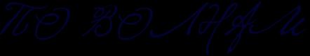 http://x-lines.ru/letters/i/cyrillicscript/0041/030330/48/1/4nx7b8ty4njpb8souxej5wro4nqy.png