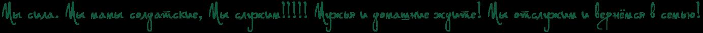 http://x-lines.ru/letters/i/cyrillicscript/0052/11593C/40/0/4nqpdn3y4gy7bqgozxemymty4nqpdn3y4n6pbcgozueasegto8em7wf54n4pbcgtomeadwf44nhpbpjcrdej3wcmrdeadwf54gb7bpsozdemaejbrro1negouuea8wfs4ggpdd3y4nhnbwfw4n9pbxgosdeatwf74nhpbpjy4n5pbpgozdeafwfirropb8gttcopbxstomeadwf54gb7bpsozdemaegozyopbcsoszeabwf74ge7bxgto8ea6egoseopdyqoszem3wcc4g8nn.png