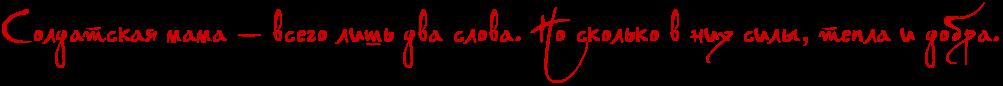 http://x-lines.ru/letters/i/cyrillicscript/0052/CC0000/40/0/4no7bxsozxemjwfo4gbpdyqozmembwcxrdem3wfo4n6pbcbyhkyjgegosmeadwfi4n37bxty4n77bqgttdeaaegosuemfwfordeadwf54n9pbcsosyznbwr74n9nbwcb4n7pbxsozxea3wf44n9nbwf1rdem5wfa4gn1bwcb4nhpbq6ttcsnbwcn4n47bx6ozxemyegozyopbpgoz5emdwcy4nanh.png