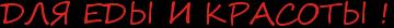 Красный кайенский перец