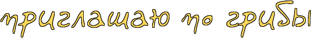 http://x-lines.ru/letters/i/cyrillicscript/0280/fbd75b/50/1/4n97dygozdem8wf54napdngosdeahegoz9emhegosxeabwfa4na7dna.png